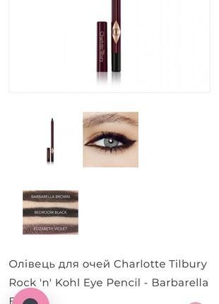Олівець для очей charlotte tilbury rock 'n' kohl eye pencil, карандаш для глаз3 фото