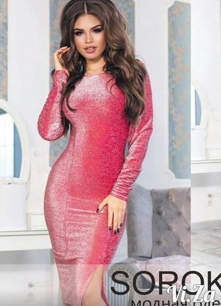 Платье нарядное вечірня сукня