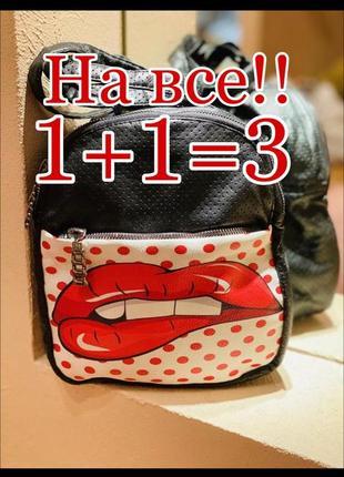 Рюкзак трансформер губы