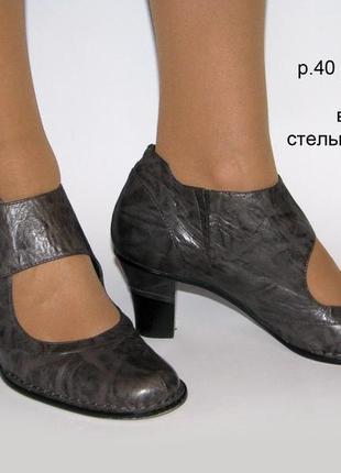 Элегантные мраморные туфли karston р.40 франция