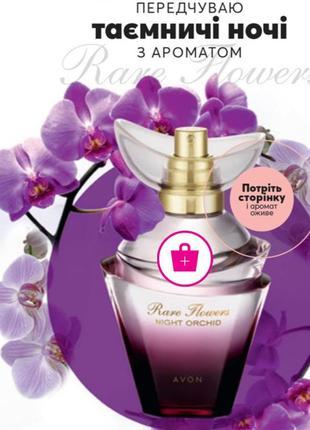 "🌹туалетная вода""rare flowers night orchid"",50 мл."