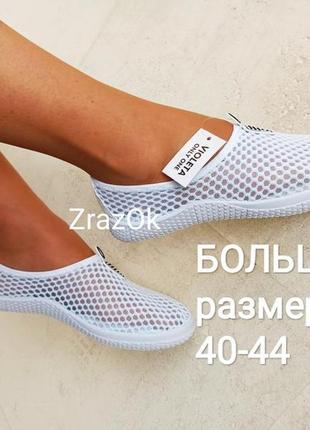 Белые сетка слипоны мокасины кеды кроссовки балетки текстиль большие размеры 41 42 43 44