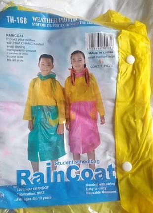 Дощовики для хлопчиків і дівчаток
