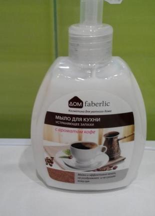 Жидкое мыло с ароматом кофе
