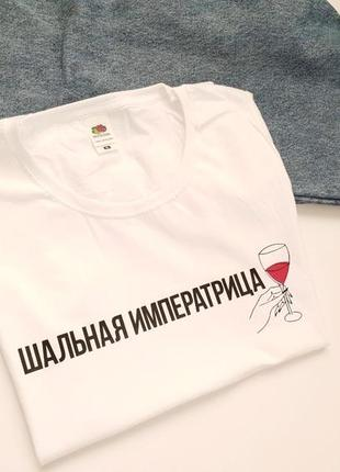 "Футболка з принтом ""шальная императрица"""