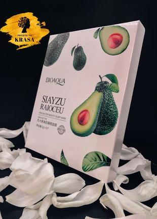 Нічна маска для обличчя  bioaqua avocado