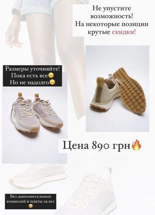 Кросовки зара zara