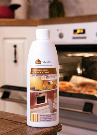 Шок цена 💣💣💣, дешевле на найдете‼ средство для чистки духовок и плит