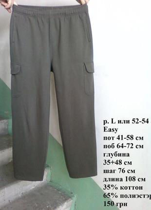 Штаны брюки спортивные или для дома оливковые хаки прямые глубокие большой18 или 52-54