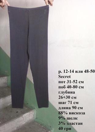 Штаны брюки лосины велосипедки спортивные или для дома серые трикотаж р. 12-14 или 48-50