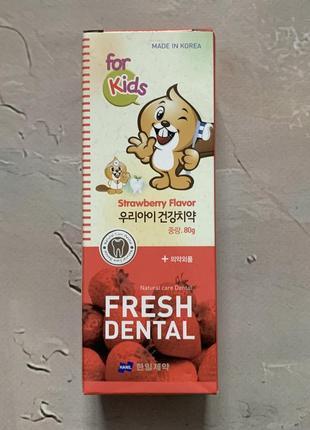 Детская зубная паста для детей fresh dental for kids клубничная