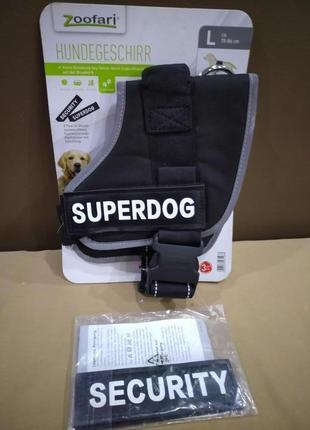 Шлея/шлейка для больших собак zoofari superdog/security. размер l обхват груди 70-86 см