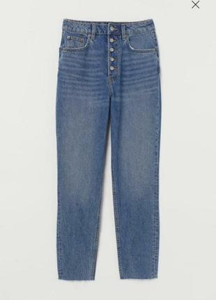 H&m крутые джинсы необработанный край