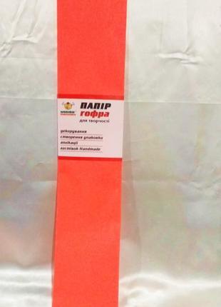 """Бумага гофрированная флуоресцентная  n=8 """" мандарин"""" 50см *200 см."""