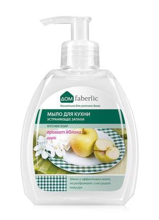 Мыло для кухни от запахов