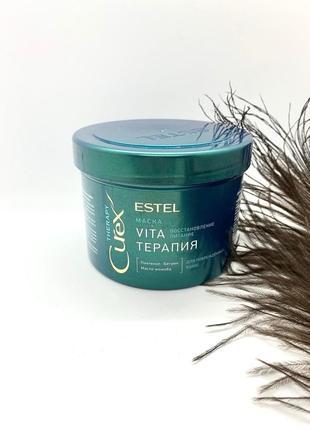 Маска для поврежденных волос estel