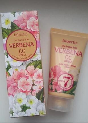 Сс крем для всех типов кожи verbena