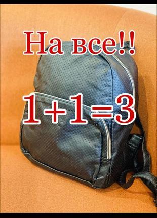 1+1=3 на все!!рюкзак распродажа