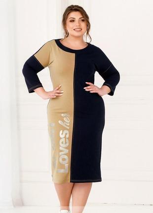 Елегантна контрастна сукня + безкоштовна доставка новою поштою