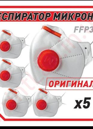 5 шт. маска защитная респиратор ffp3