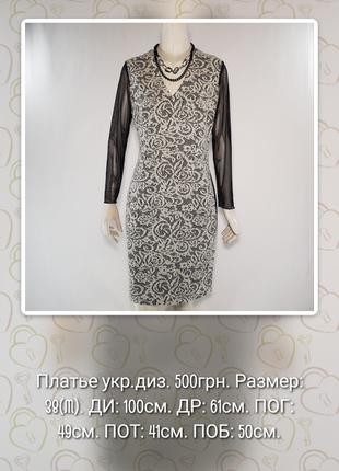 """Платье """"hand made"""" украинского дизайнера серо-черное комбинированное (украина)."""