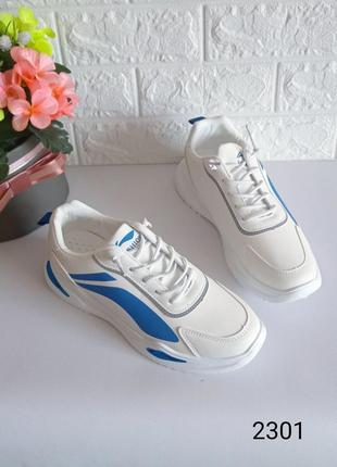 Акция .белые мужские кроссовки