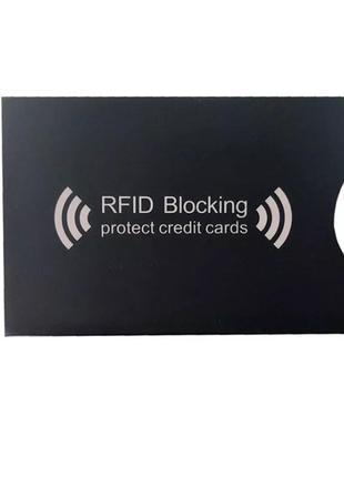 Защитный чехол для банковской карты (уплотнённый)