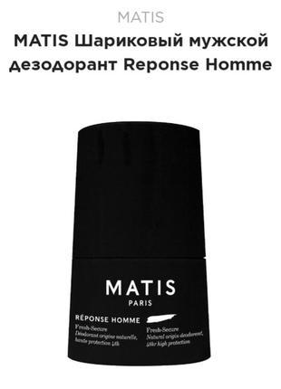 Matis шариковый мужской дезодорант reponse homme