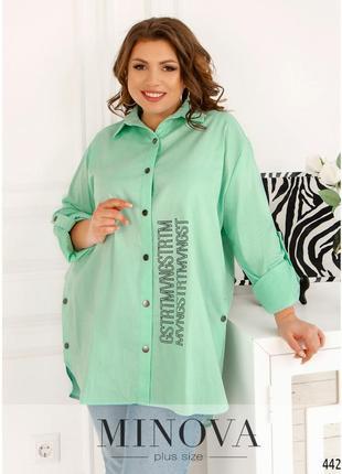 Длинная стильная рубашка р. 42-44, 46-48, 50-52, беспл. доставка