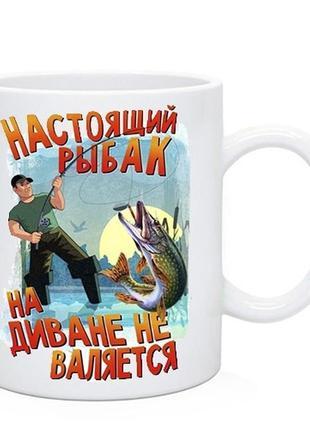 Чашка настоящий рыбак