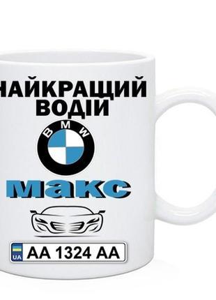 Чашка іменна найкращий водій бмв