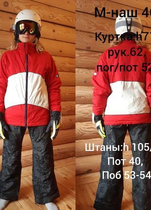 Лыжный мембранный костюм