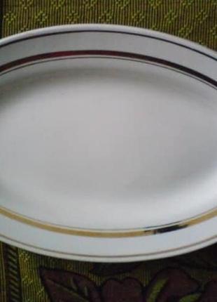 Утятница с позолотой - длина 37 см.  ссср .овальная тарелка