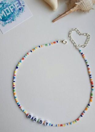 Чокер из бисера и бусин, baby, белый, цветной, білий, колье, тренд 2021, ожерелье
