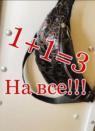 1+1=3 на весь товар бананка , сумка на пояс, барсетка
