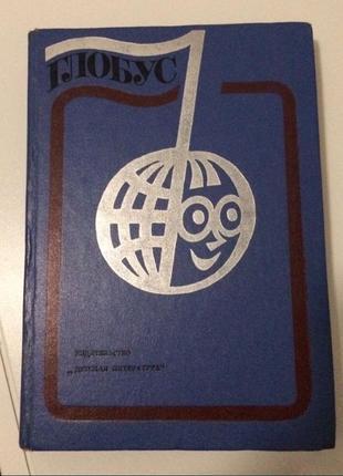 Книга глобус 1976 географический сборник для детей