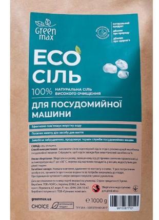 Екосіль для посудомийної машини green max 1000 г.