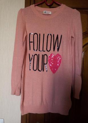 Милий светр з цікавим дизайном