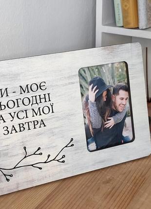 Рамка для фото ти - моє сьогодні та усі мої завтра 30х20 см (rmf_21a005)
