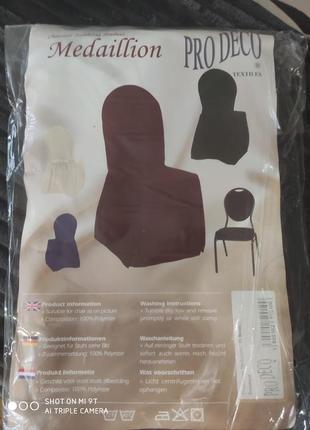 Чехол для крісла