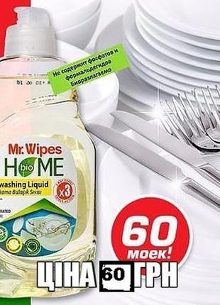 Средство для мытья посуды farmasi mr.wipes