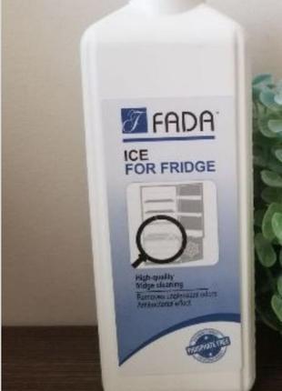 Фада айс(для холодильника)