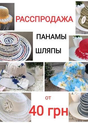 Расспродажа 🎉🎉🎉успей купить  шляпы ,панамы по супер низкой цене