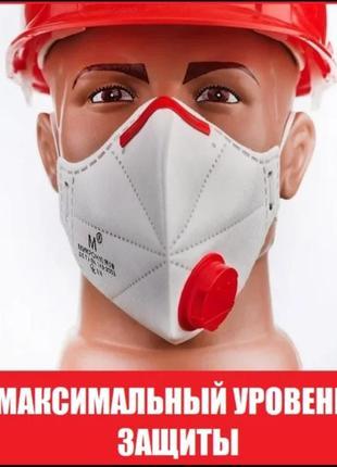 5 шт.респиратор маска защитная ffp3