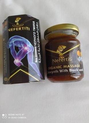 Крем -    мазь колоквинта с черным тмином клеопатра-organic massage nefertiti