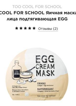 Too cool for school яичная маска для лица подтягивающая egg
