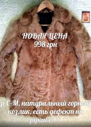 Шуба натуральная горный козлик