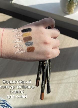 Водостойкий контур-карандаш