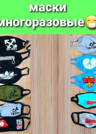 Многоразовые маски для лица детские и взрослые