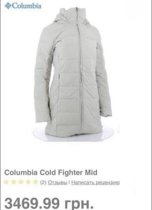 Columbia cold fighter mid p m